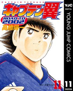 キャプテン翼 ROAD TO 2002 11-電子書籍