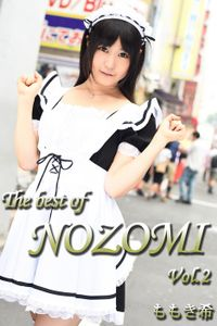 The best of NOZOMI Vol.2/ ももき希