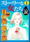 ストーリーな女たち 涙母の涙 娘の涙 Vol.5