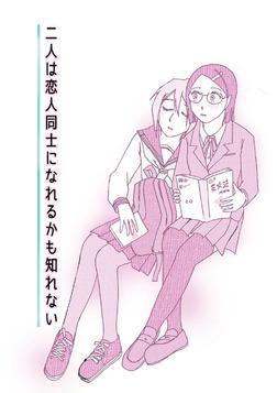 二人は恋人同士になれるかも知れない-電子書籍
