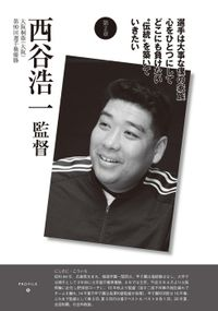監督と甲子園5 西谷浩一監督 大阪桐蔭(大阪)