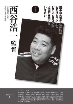 監督と甲子園5 西谷浩一監督 大阪桐蔭(大阪)-電子書籍