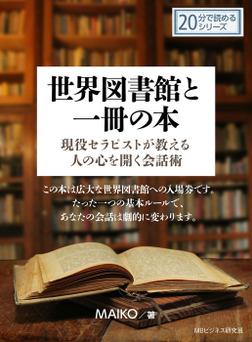 世界図書館と一冊の本‐現役セラピストが教える人の心を開く会話術‐-電子書籍