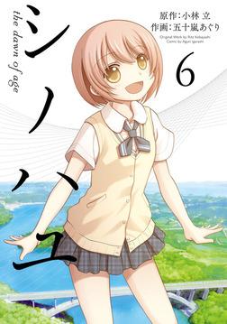 シノハユ 6巻-電子書籍