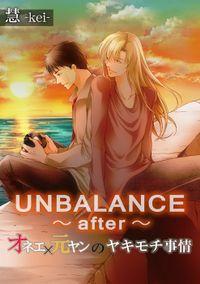 UNBALANCE~after~オネエ×元ヤンのヤキモチ事情
