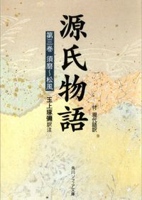源氏物語(3) 現代語訳付き