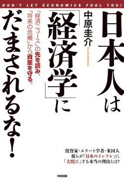 日本人は「経済学」にだまされるな!-電子書籍