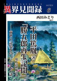 [異界見聞録6]平田篤胤著「勝五郎再生記聞」現代語超編訳版 ――前世の記憶を持つ子どもの話