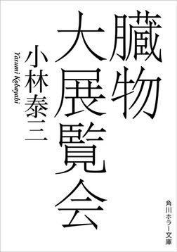 臓物大展覧会-電子書籍