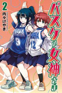 バスケの女神さま (2)