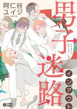 男子迷路インアウト-電子書籍
