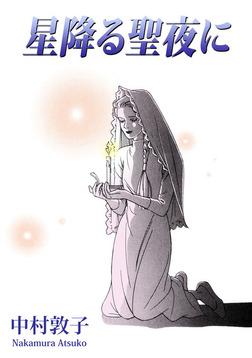 星降る聖夜に-電子書籍