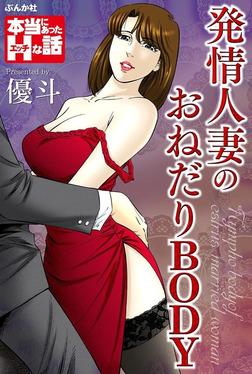 発情人妻のおねだりBODY-電子書籍