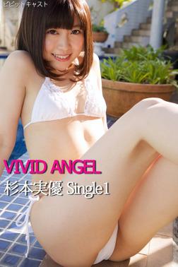 VIVID ANGEL 杉本実優 Single1-電子書籍