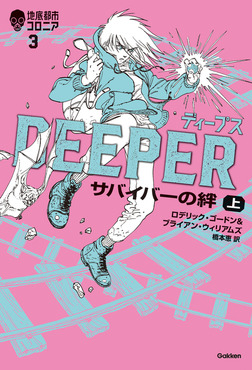 ディープス サバイバーの絆(上)-電子書籍