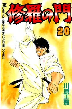 修羅の門(26)-電子書籍