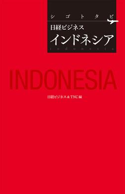 シゴトタビ 日経ビジネス インドネシア-電子書籍