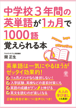 中学校3年間の英単語が1ヵ月で1000語覚えられる本-電子書籍
