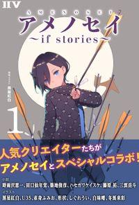 アメノセイ〜 if stories 〜 1