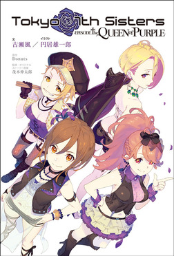 Tokyo 7th Sisters -EPISODE.The QUEEN of PURPLE--電子書籍
