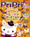 PriPri プリプリ 2019年10月号