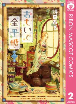 おもいで金平糖 2-電子書籍