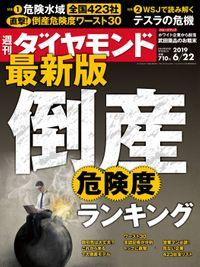 週刊ダイヤモンド 19年6月22日号