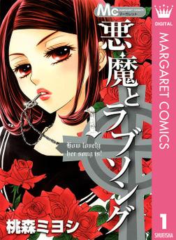 悪魔とラブソング 1-電子書籍