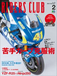 RIDERS CLUB No.490 2015年2月号