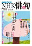 NHK 俳句 2020年4月号