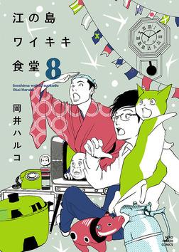 江の島ワイキキ食堂 / 8-電子書籍
