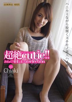 超絶cutie!! vol.5 Chiaki-電子書籍