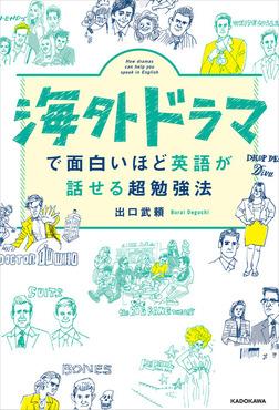 海外ドラマで面白いほど英語が話せる超勉強法-電子書籍