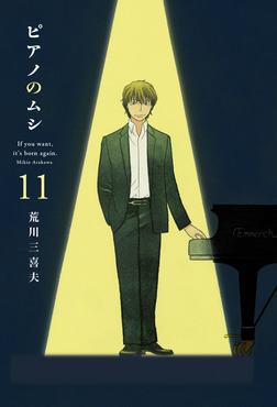 ピアノのムシ 11巻-電子書籍