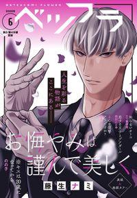ベツフラ 6号(2020年4月8日発売)