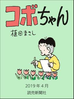 コボちゃん 2019年4月-電子書籍