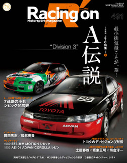 Racing on No.491-電子書籍