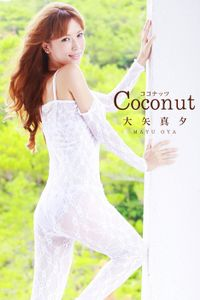 大矢真夕-Coconut-