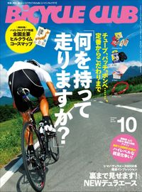 BiCYCLE CLUB 2012年10月号 No.331