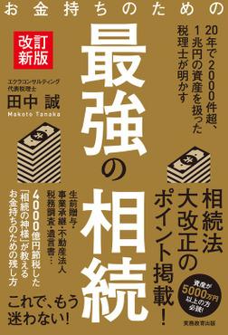 お金持ちのための最強の相続[改訂新版]-電子書籍