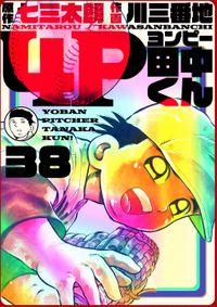 4P田中くん 38巻