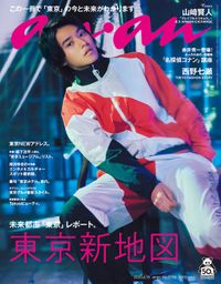 anan(アンアン) 2020年 4月15日号 No.2196 [東京新地図]