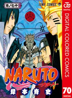 NARUTO―ナルト― カラー版 70-電子書籍