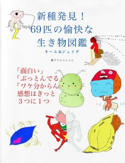 新種発見!69匹の愉快な生き物図鑑-電子書籍