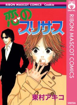 恋のスリサス-電子書籍