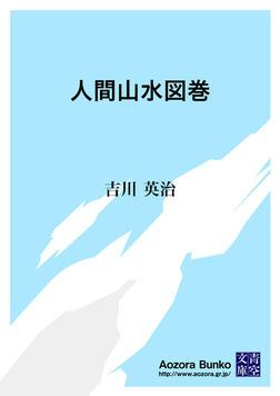 人間山水図巻-電子書籍