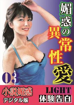 【体験告白】媚惑の異常性愛03-電子書籍