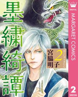 墨繍綺譚 2-電子書籍