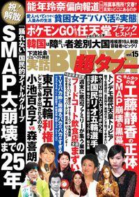 実話BUNKA超タブー vol.15【電子普及版】
