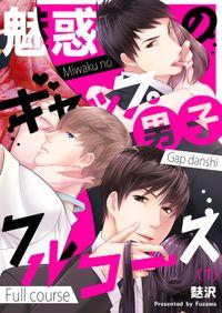 【恋愛ショコラ】魅惑のギャップ男子フルコース(1)
